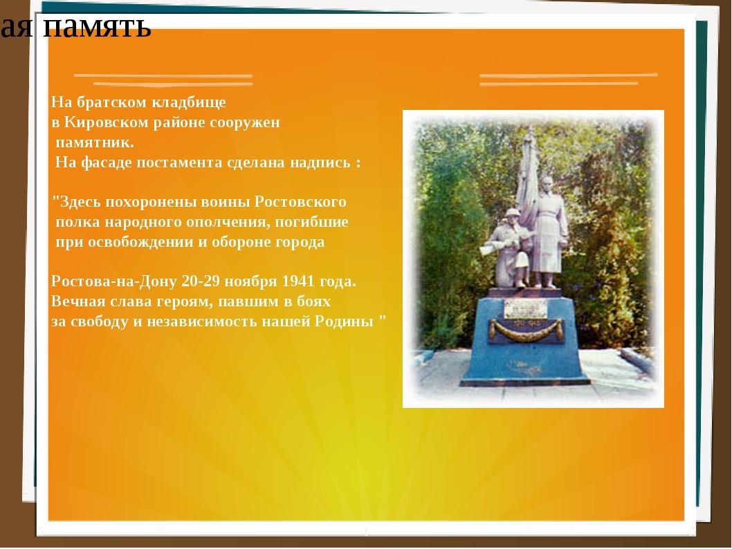 На братском кладбище в Кировском районе сооружен памятник. На фасаде постамен...