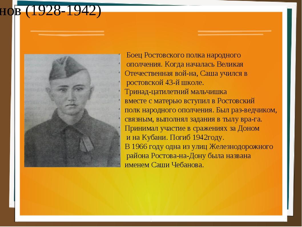 Саша Чабанов (1928-1942) Боец Ростовского полка народного ополчения. Когда на...