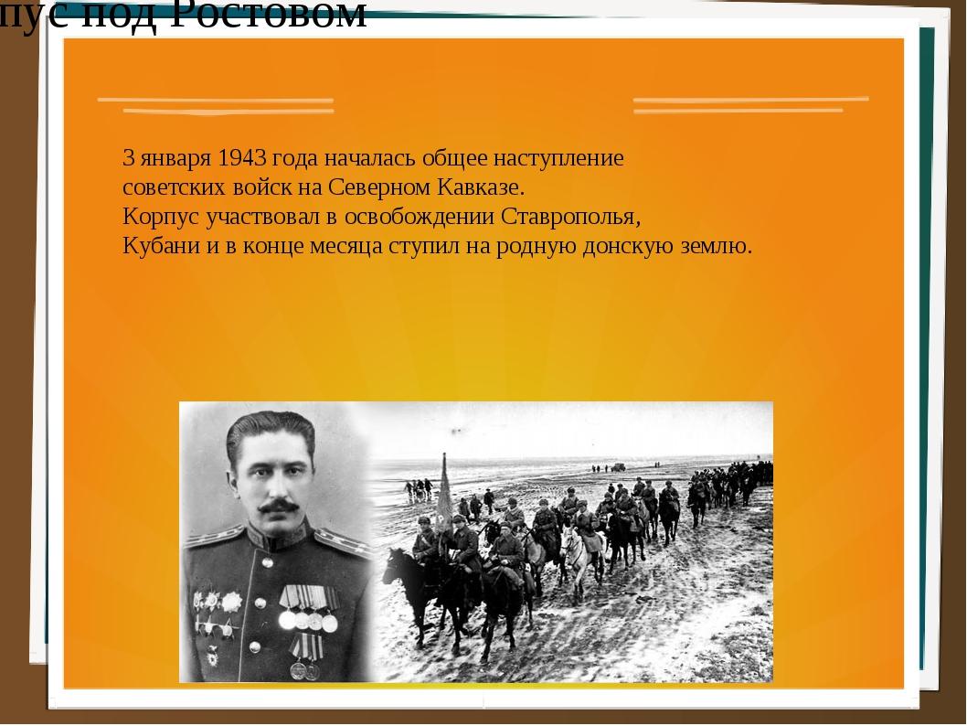 3 января 1943 года началась общее наступление советских войск на Северном Кав...