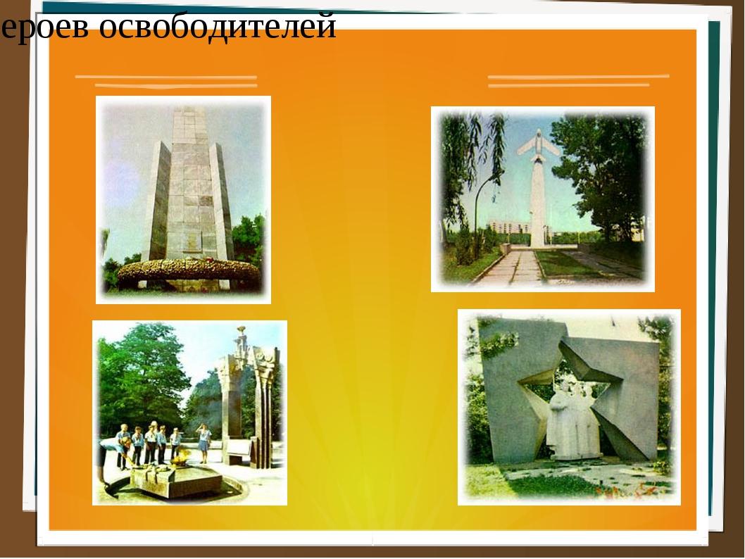 Ростов помнит героев освободителей