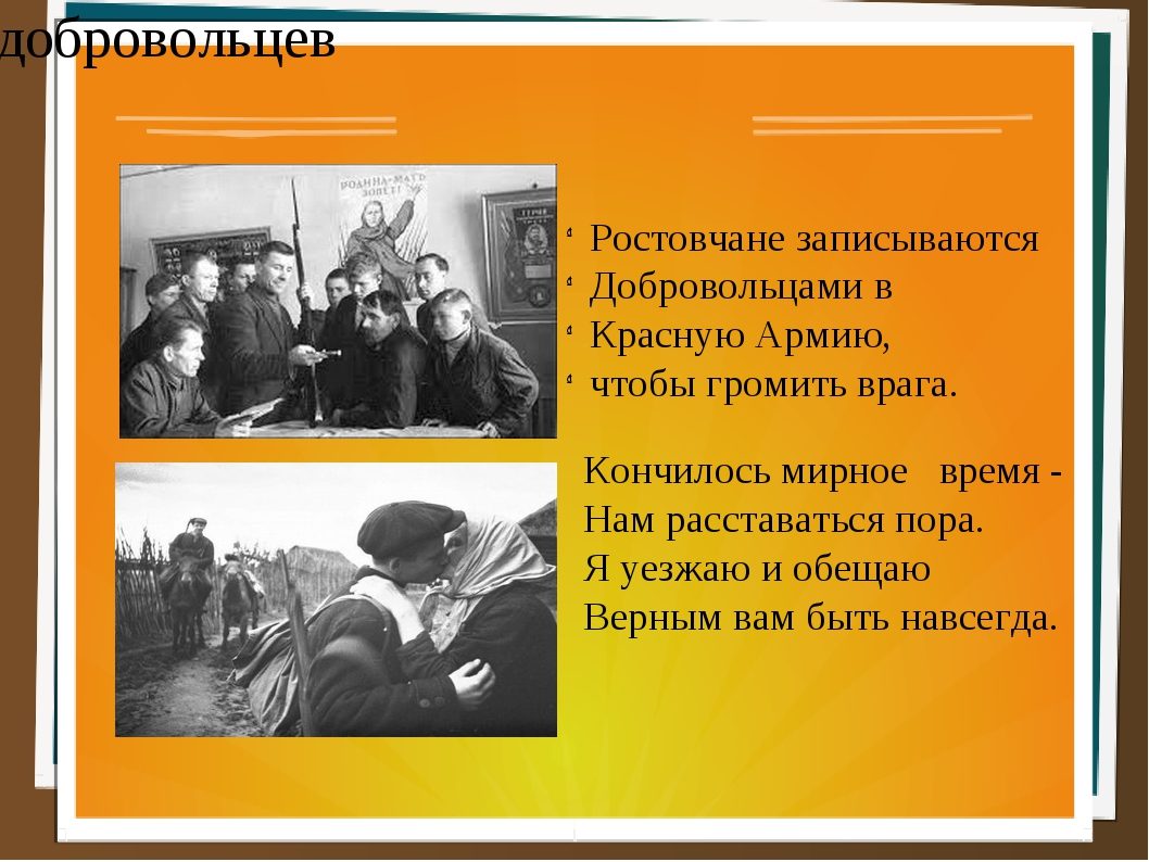 Запись добровольцев Ростовчане записываются Добровольцами в Красную Армию, чт...
