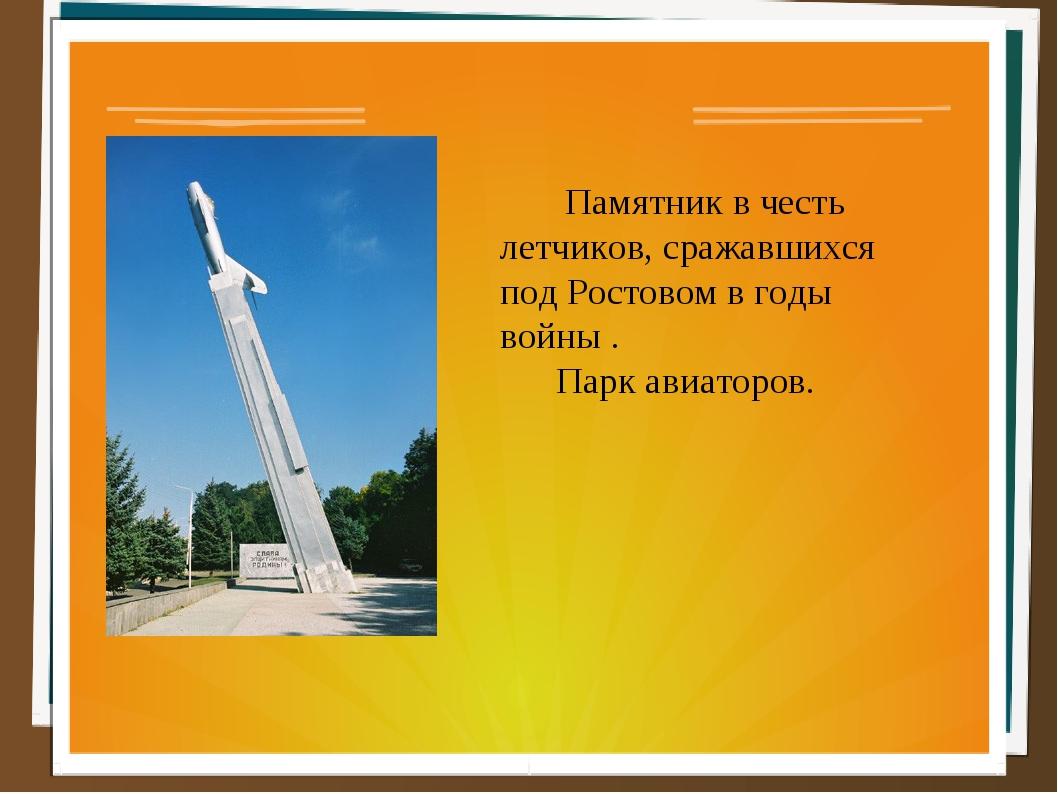 Памятник в честь летчиков, сражавшихся под Ростовом в годы войны . Парк авиа...