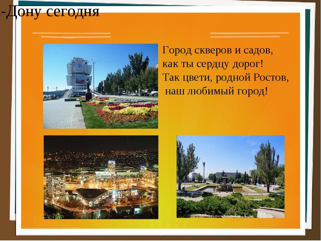 Город скверов и садов, как ты сердцу дорог! Так цвети, родной Ростов, наш люб...