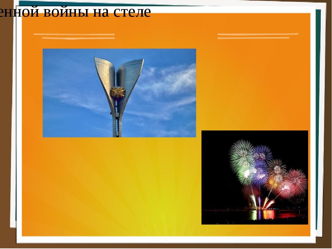 Орден Отечественной войны на стеле