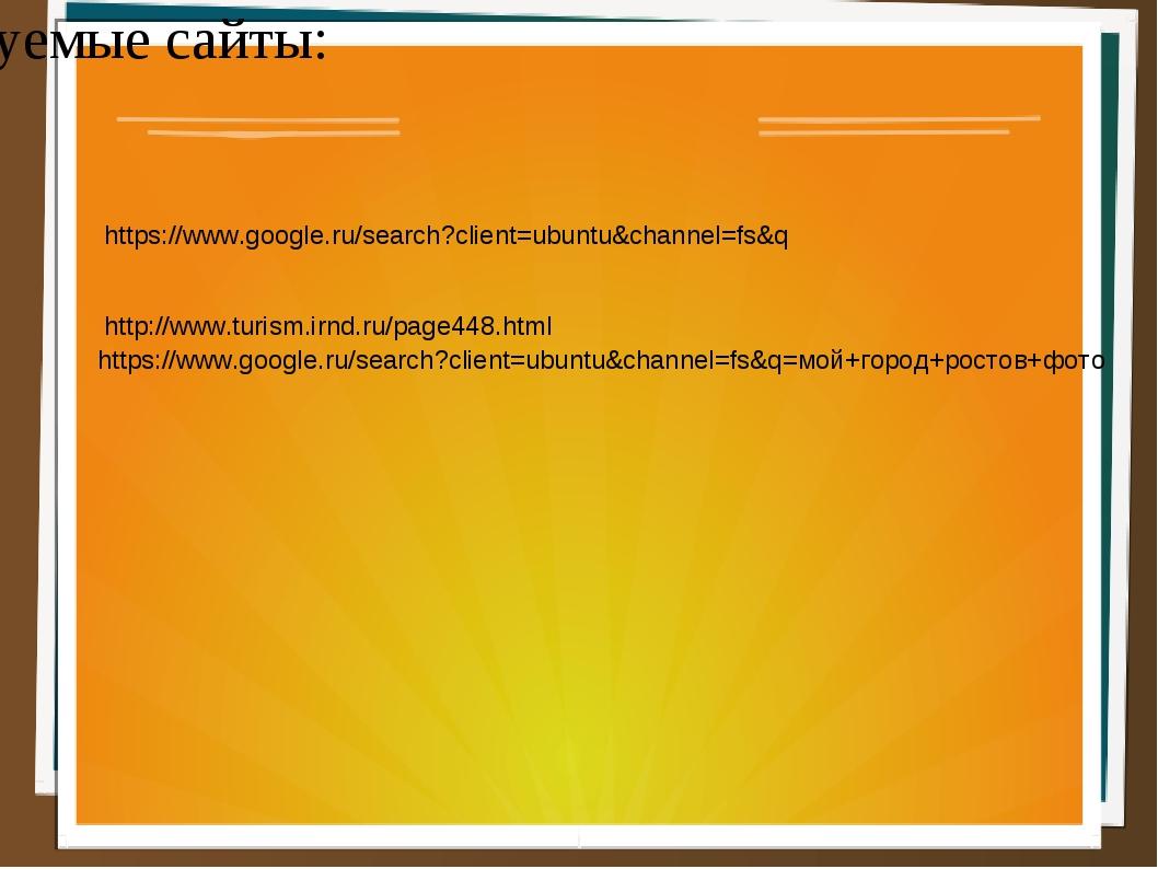 Используемые сайты: https://www.google.ru/search?client=ubuntu&channel=fs&q h...