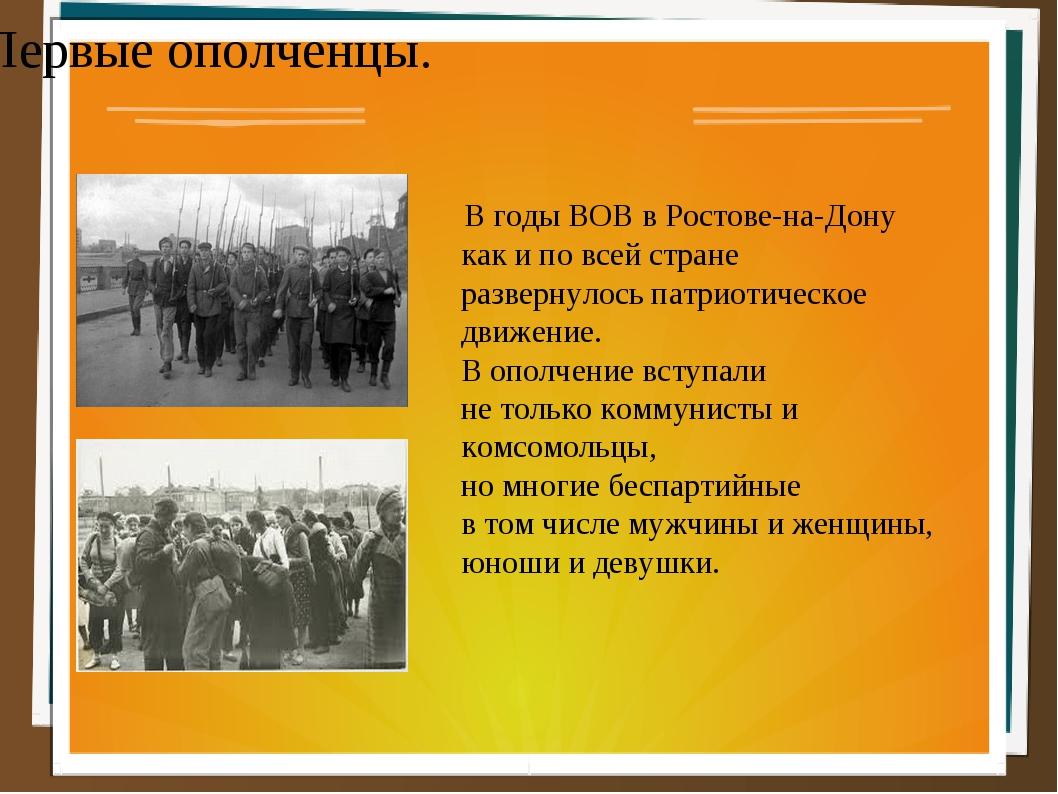Осень 1941 г Первые ополченцы. В годы ВОВ в Ростове-на-Дону как и по всей ст...