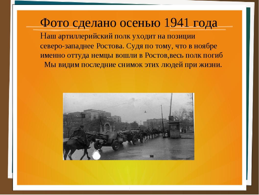 Фото сделано осенью 1941 года Наш артиллерийский полк уходит на позиции север...
