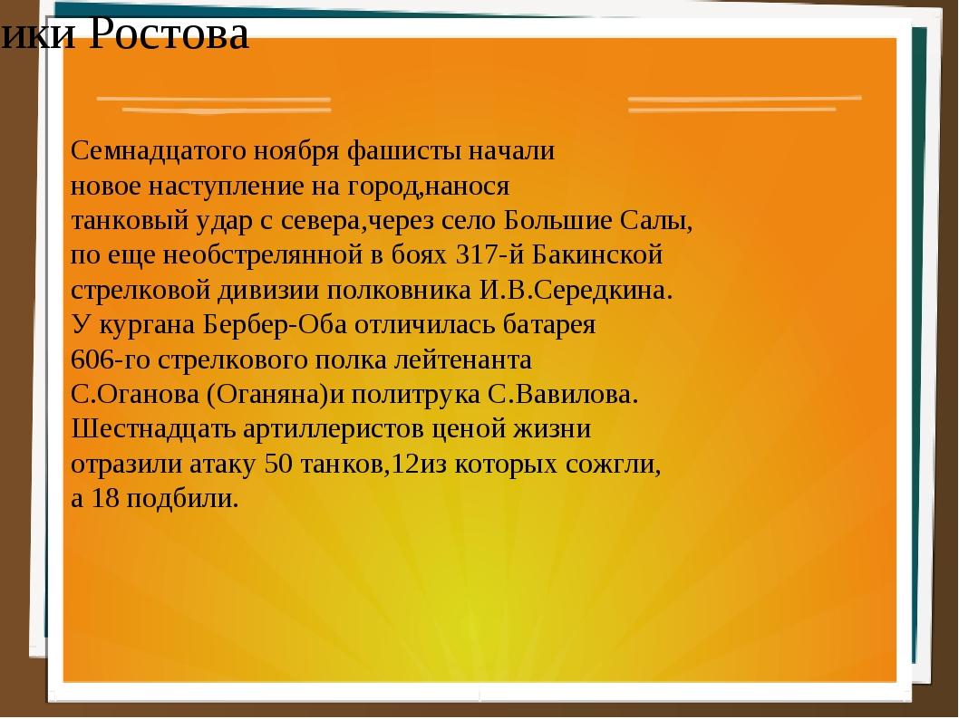 Защитники Ростова Семнадцатого ноября фашисты начали новое наступление на гор...