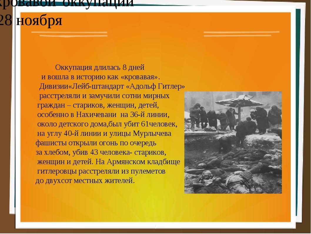"""Неделя """"кровавой""""оккупации с21-28 ноября Оккупация длилась 8 дней и вошла в..."""