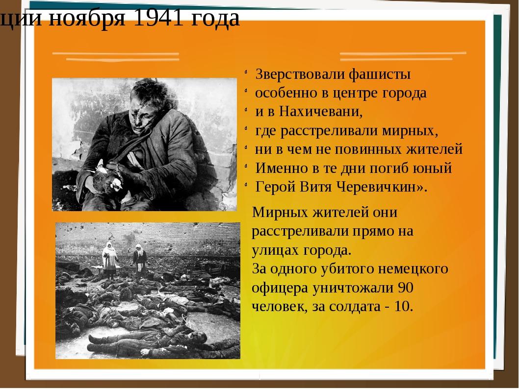 Жертвы оккупации ноября 1941 года Зверствовали фашисты особенно в центре горо...