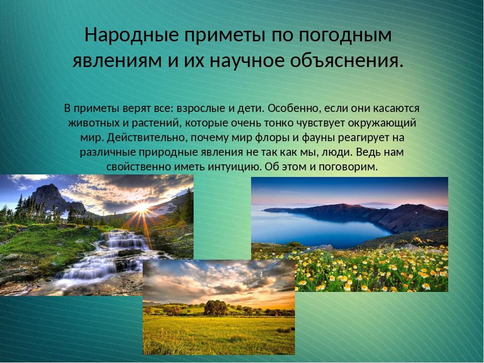 Народные приметы по погодным явлениям и их научное объяснения. В приметы веря...