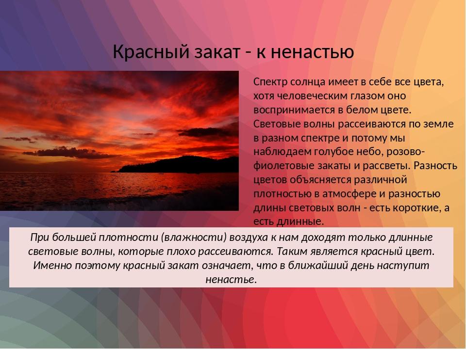 Красный закат - к ненастью Спектр солнца имеет в себе все цвета, хотя человеч...