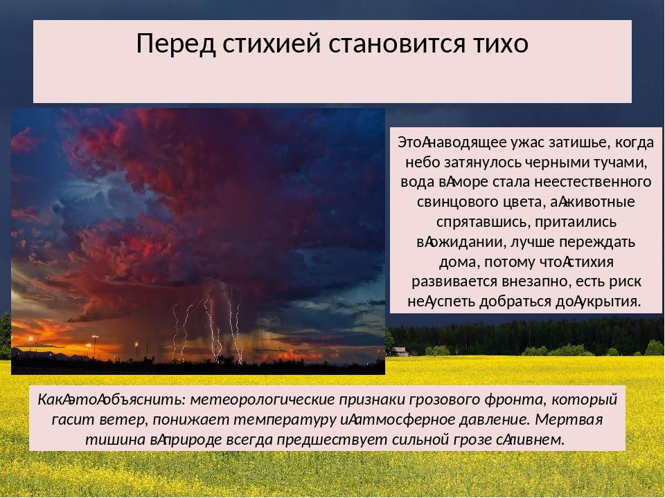Перед стихией становится тихо Этонаводящее ужас затишье, когда небо затянуло...