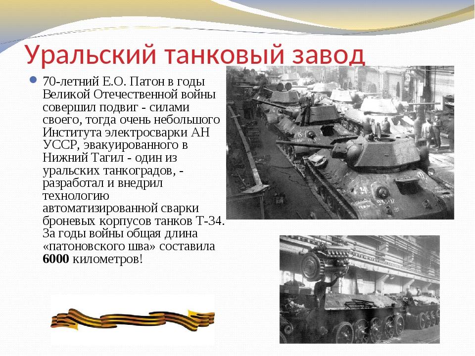 Уральский танковый завод 70-летний Е.О. Патон в годы Великой Отечественной во...