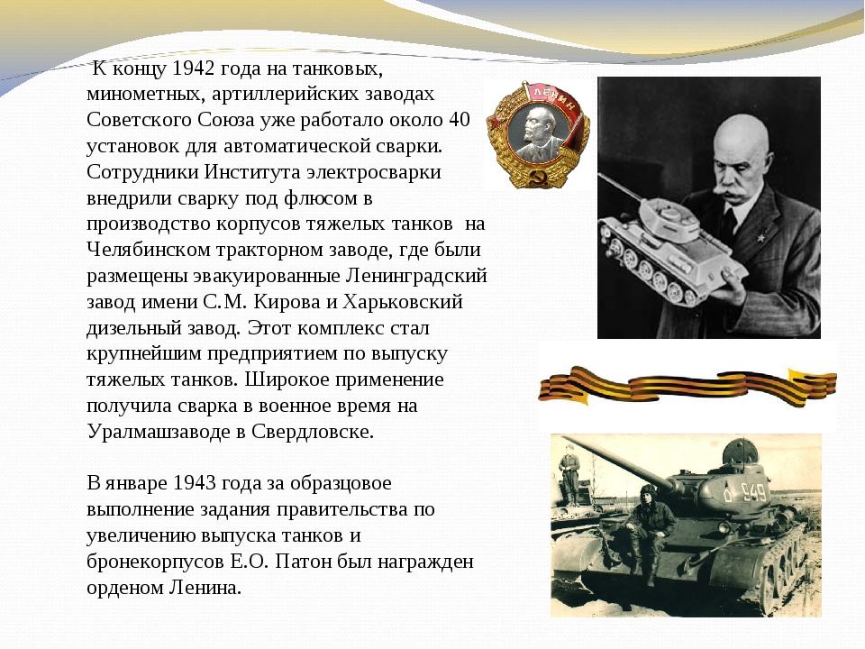 К концу 1942 года на танковых, минометных, артиллерийских заводах Советского...