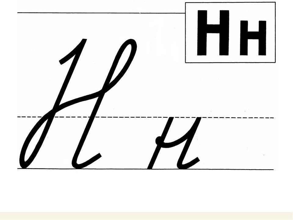Какой букве, каким звукам был посвящен урок? Н