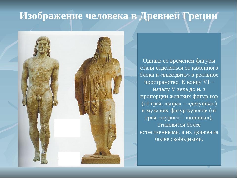 картинка человек в истории и культуре связи закрытием лучшего
