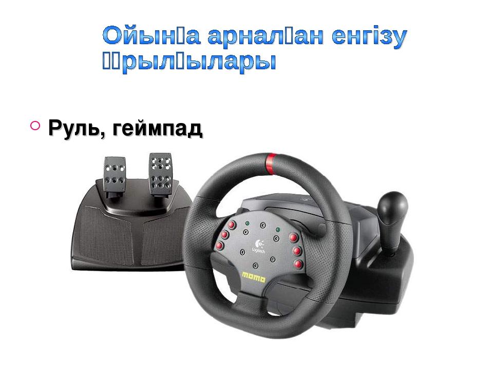 Руль, геймпад