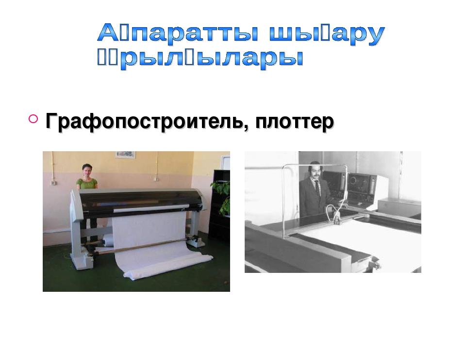 Графопостроитель, плоттер