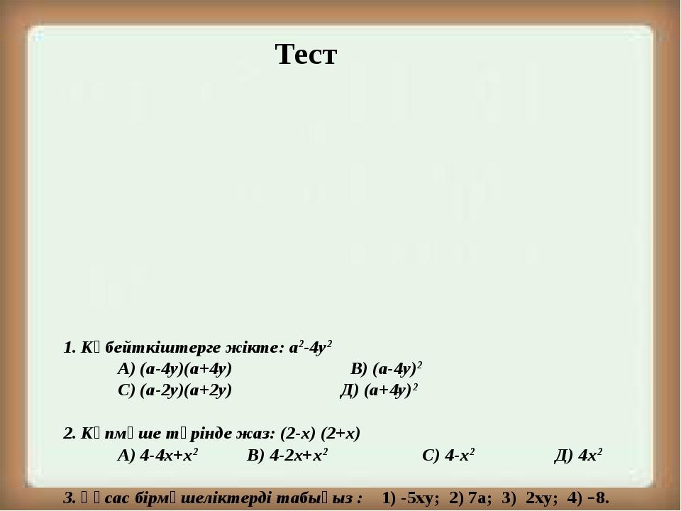 1. Көбейткіштерге жікте: а2-4у2  А) (а-4у)(а+4у)...