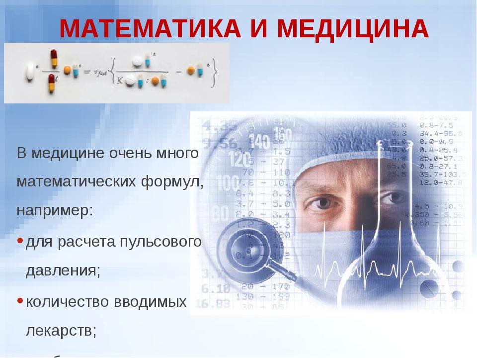 Картинка медицина в математике