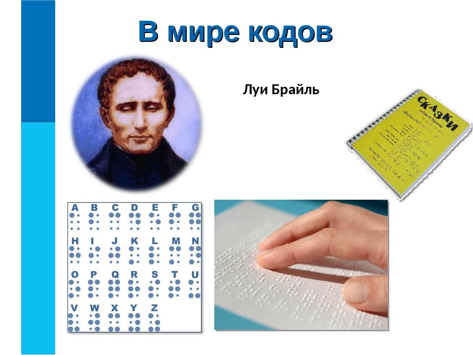 Луи Брайль В мире кодов