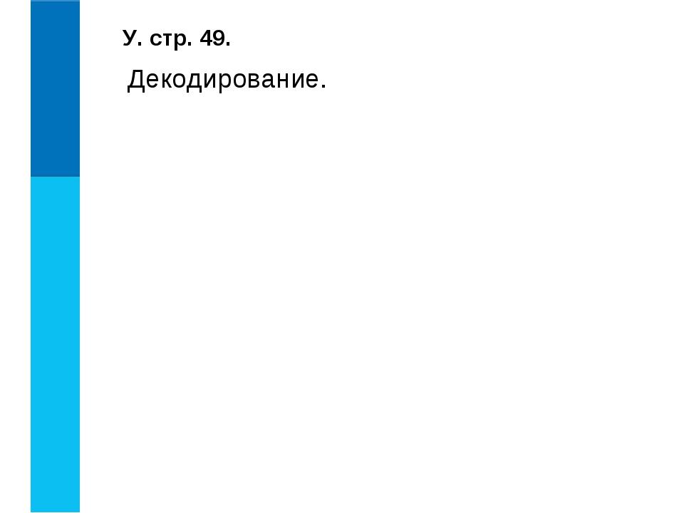 Декодирование. У. стр. 49.