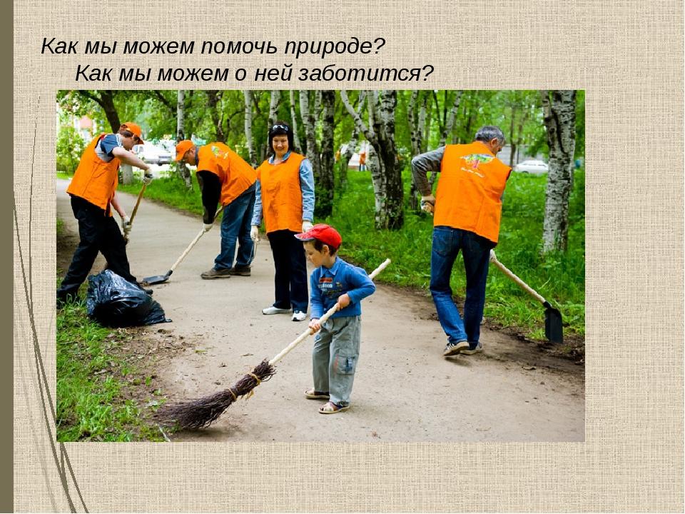 Как мы можем помочь природе? Как мы можем о ней заботится? Мы можем убират...