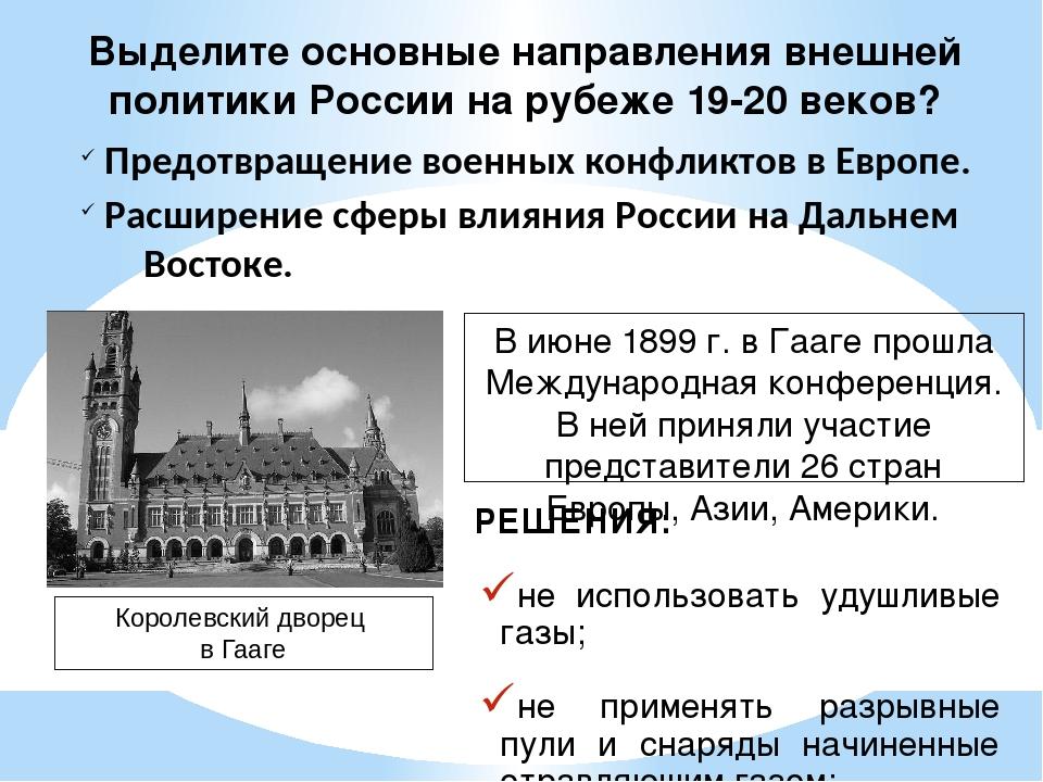 Выделите основные направления внешней политики России на рубеже 19-20 веков?...