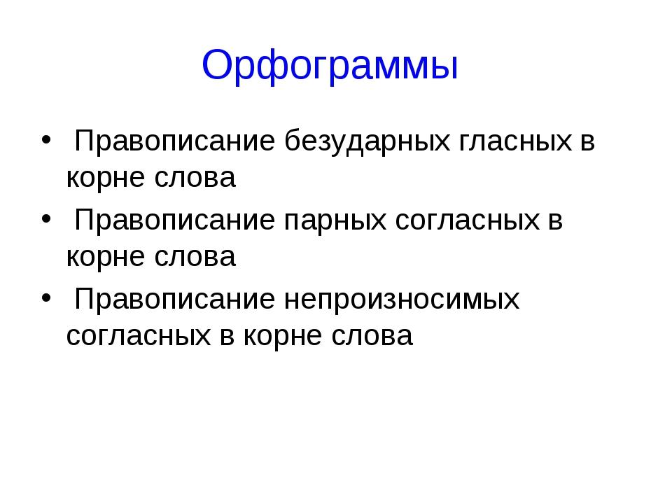 Орфограммы Правописание безударных гласных в корне слова Правописание парных...