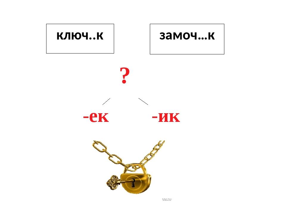 ключ..к замоч…к ? -ек -ик