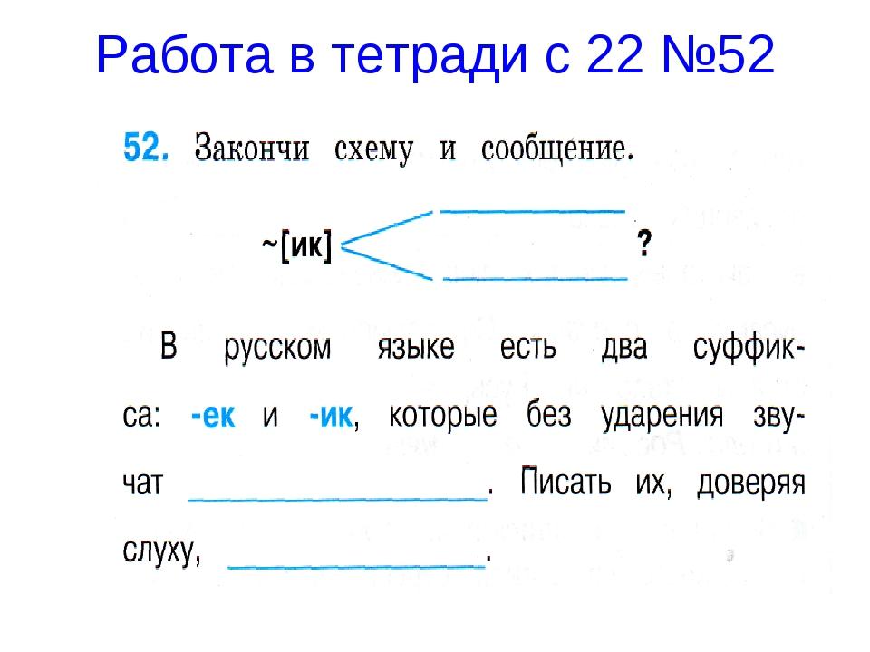 Работа в тетради с 22 №52