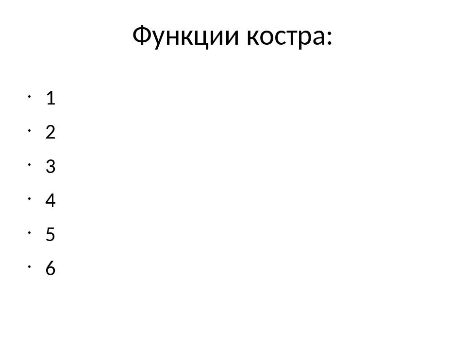 Функции костра: 1 2 3 4 5 6