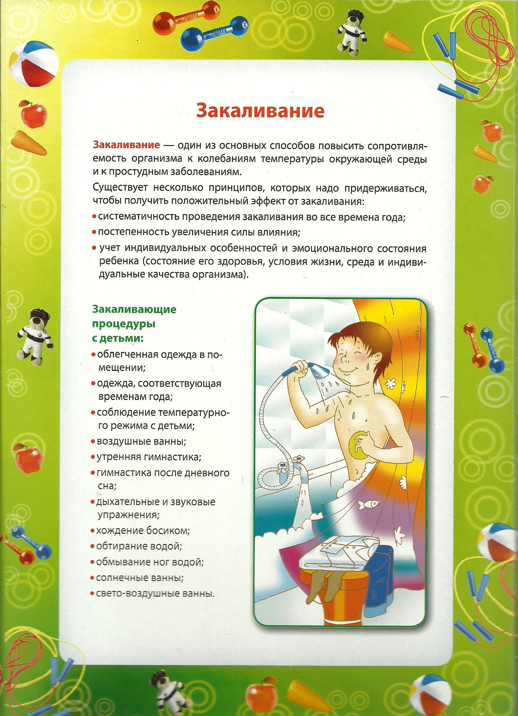 папка передвижка картинки мое здоровье