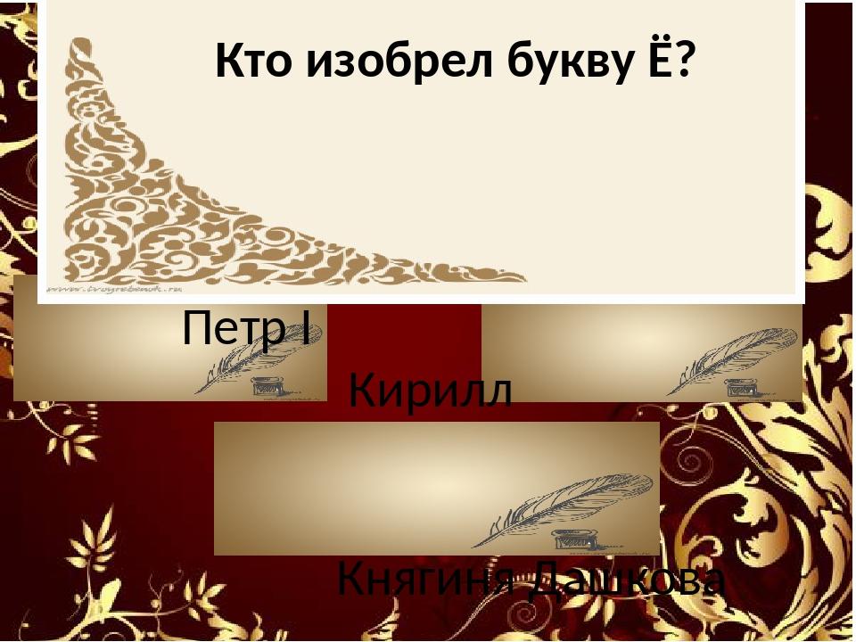 Петр I Кирилл Княгиня Дашкова Кто изобрел букву Ё?