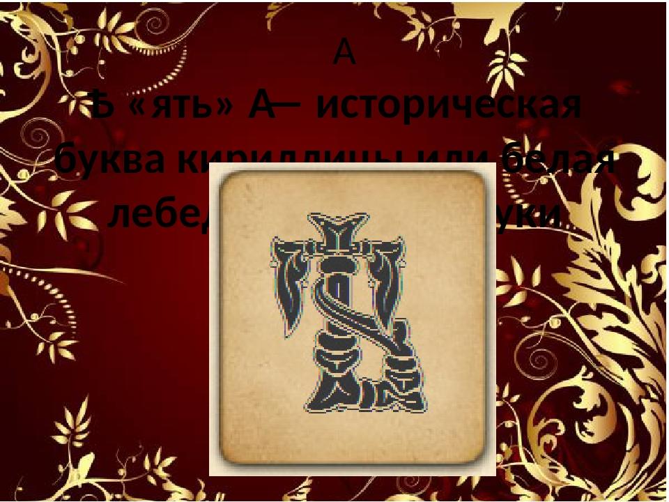 Ѣ «ять» — историческая буква кириллицы или белая лебедь русской азбуки