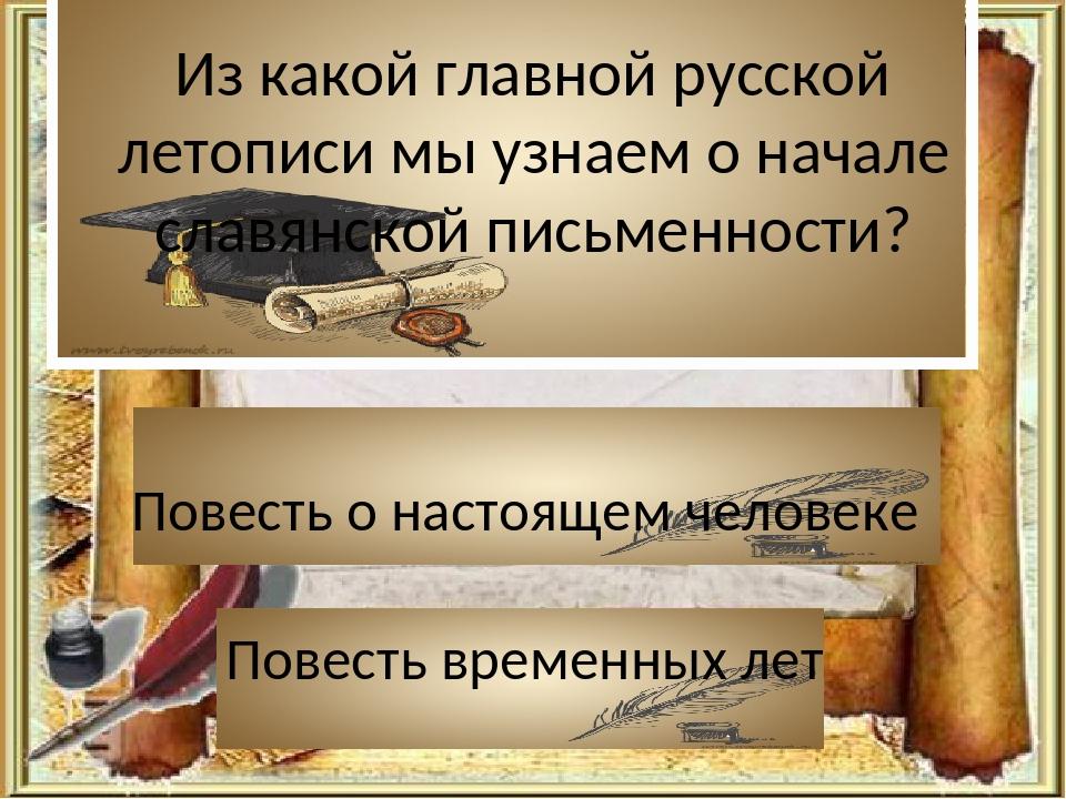 Из какой главной русской летописи мы узнаем о начале славянской письменности?...