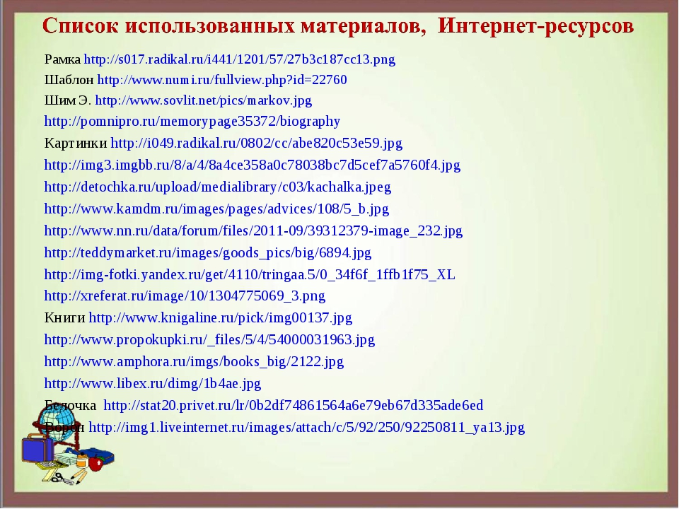 Рамка http://s017.radikal.ru/i441/1201/57/27b3c187cc13.png Шаблон http://www....