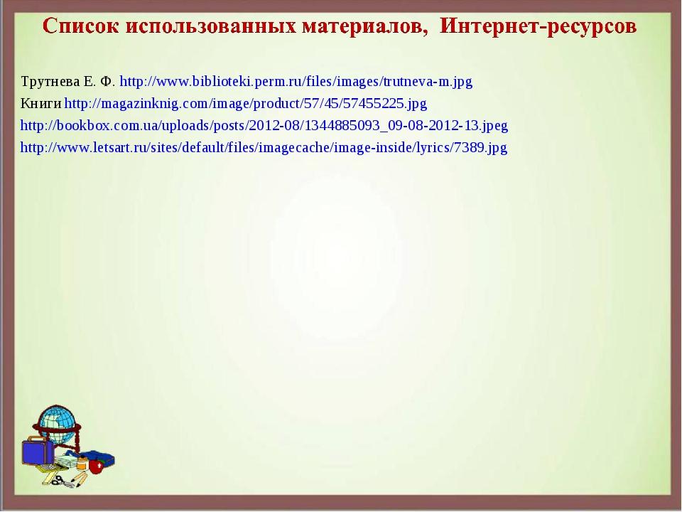Трутнева Е. Ф. http://www.biblioteki.perm.ru/files/images/trutneva-m.jpg Книг...