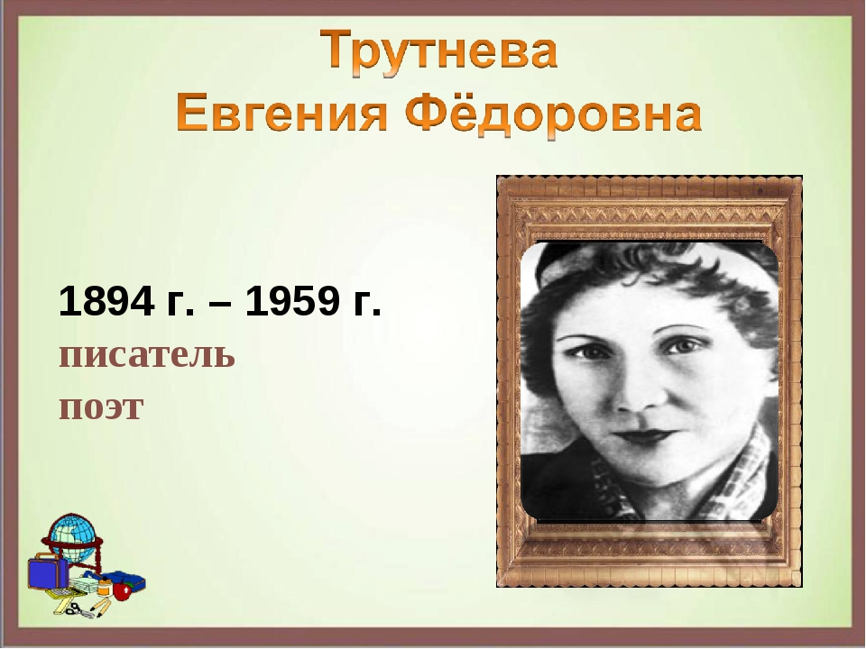 1894 г. – 1959 г. писатель поэт