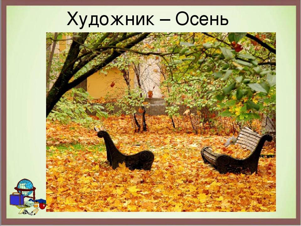 Художник – Осень