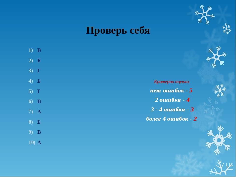 Проверь себя В Б Г Б Г В А Б В А Критерии оценки: нет ошибок - 5 2 ошибки - 4...
