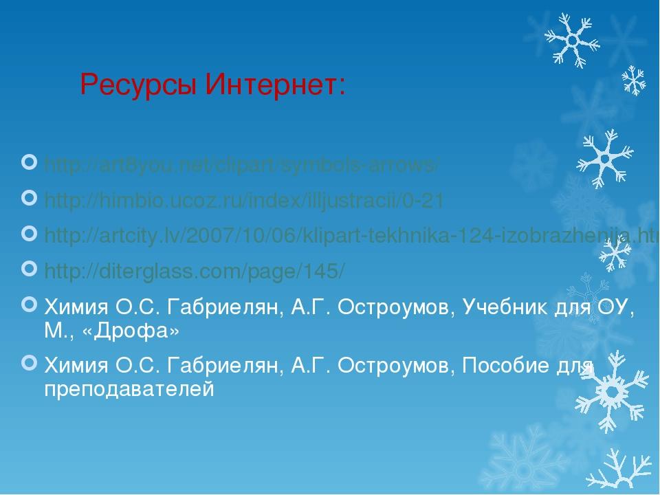 Ресурсы Интернет: http://art8you.net/clipart/symbols-arrows/ http://himbio.uc...