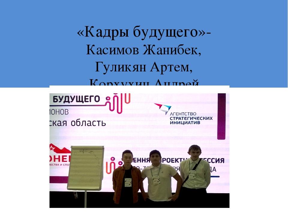 «Кадры будущего»- Касимов Жанибек, Гуликян Артем, Корхухин Андрей