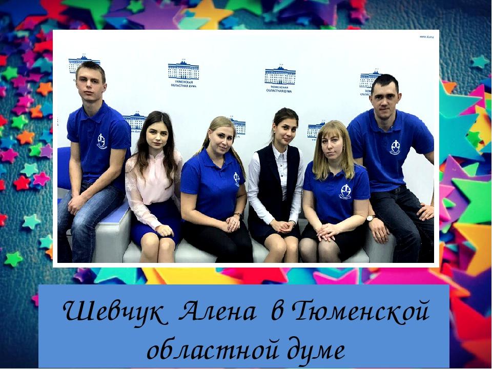 Шевчук Алена в Тюменской областной думе