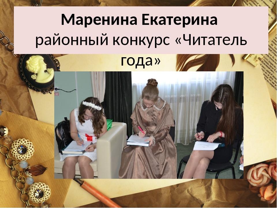 Маренина Екатерина районный конкурс «Читатель года»