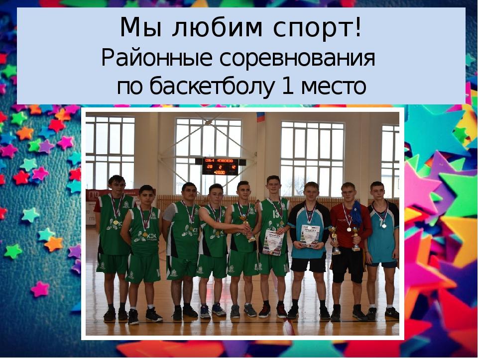 Мы любим спорт! Районные соревнования по баскетболу 1 место