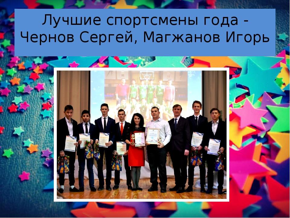 Лучшие спортсмены года - Чернов Сергей, Магжанов Игорь