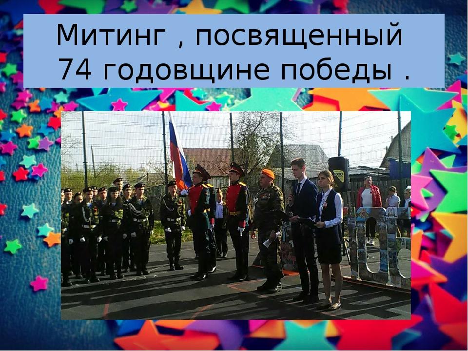 Митинг , посвященный 74 годовщине победы .