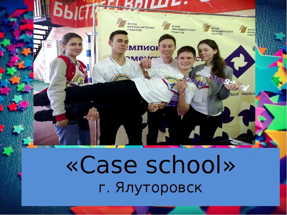 «Case school» г. Ялуторовск